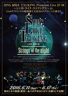 SING LIKE TALKING LIVE MOVIE-Strings of the night-特別上映