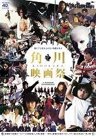 角川映画40年記念企画 角川映画祭 アンコール上映